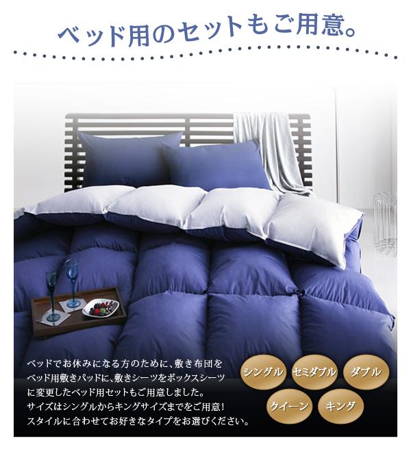 ベッド用のセット フランス産フェザー羽根布団8点セット【Plume】プルーム