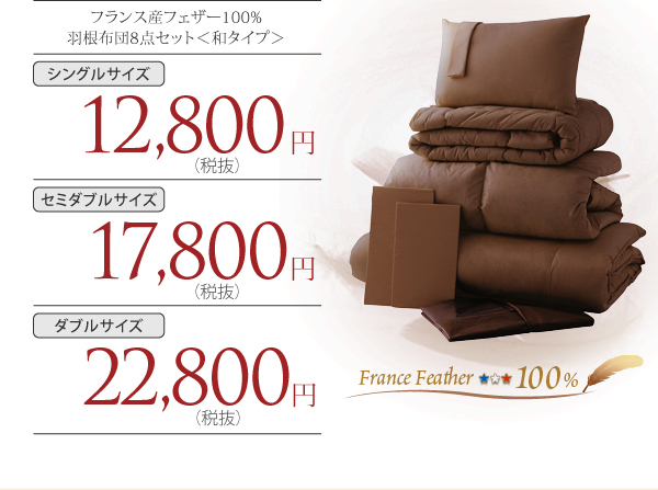 フランス産フェザー 羽根布団8点セット 価格