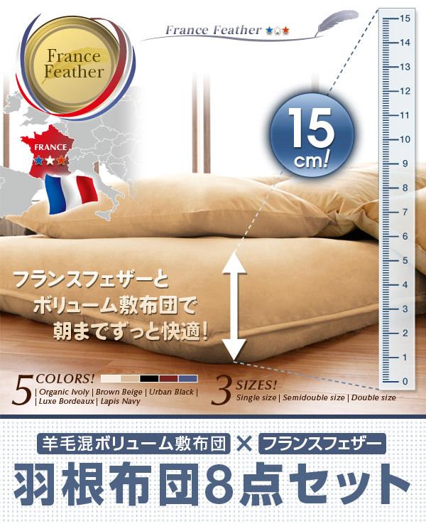 フランス産フェザー羽根布団8点セット 羊毛混ボリューム敷布団