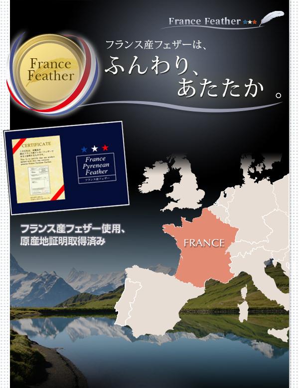 フランス産フェザーはふんわり、暖か。