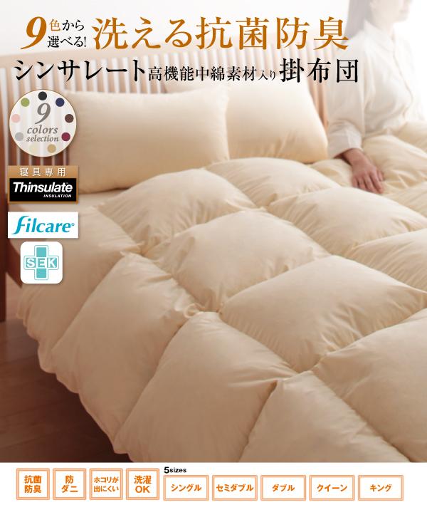 9色から選べる! 洗える抗菌防臭 シンサレート高機能中綿素材入り掛け布団
