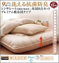 高機能中綿素材入り布団 8点セット プレミアム敷き布団タイプ