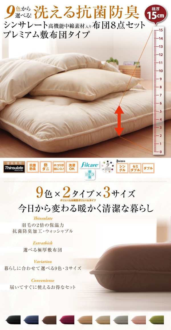 9色から選べる! 洗える抗菌防臭 シンサレート高機能中綿素材入り布団 8点セット