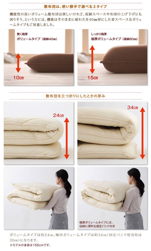敷布団は、使い勝手で選べる2タイプ