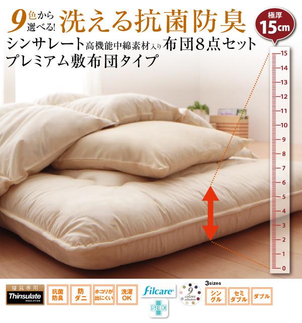 洗える抗菌防臭 高機能中綿入り布団 8点セット プレミアム敷き布団