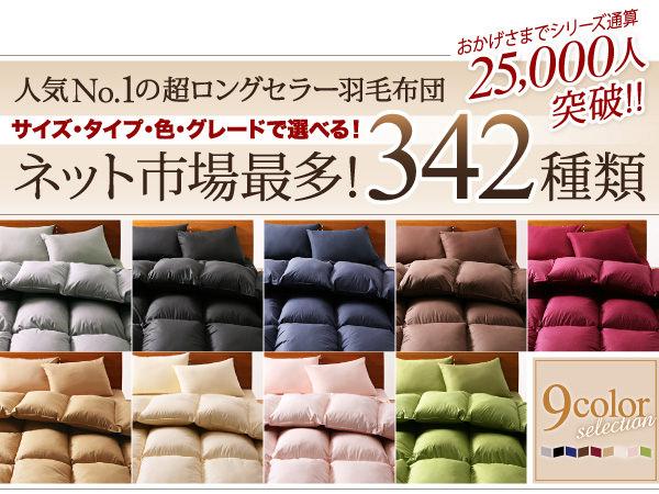 9色から選べる!羽毛布団 掛け布団