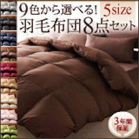 9色から選べる!羽毛布団 ダックタイプ・グースタイプ