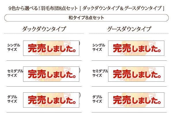 和タイプ価格