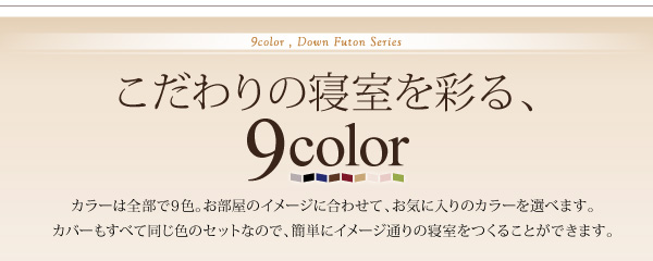 こだわりの9color