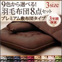 9色から選べる!羽毛布団 硬わた入りボリュームタイプ