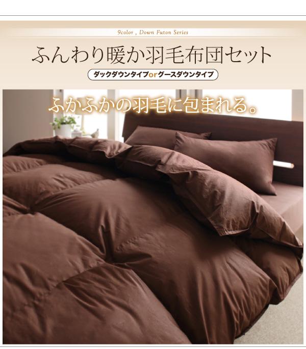 ふんわり暖か羽毛布団セット