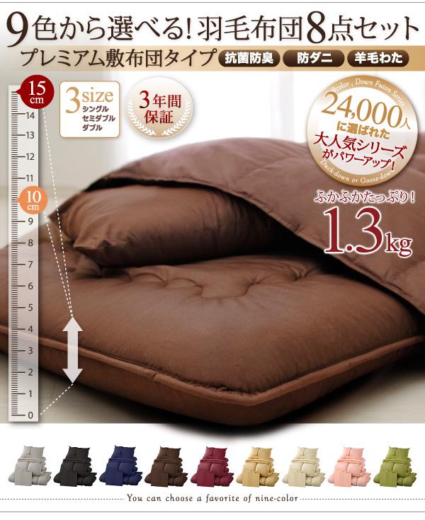 9色から選べる!羽毛布団 ダックタイプ 8点セット 硬わた入りボリュームタイプ