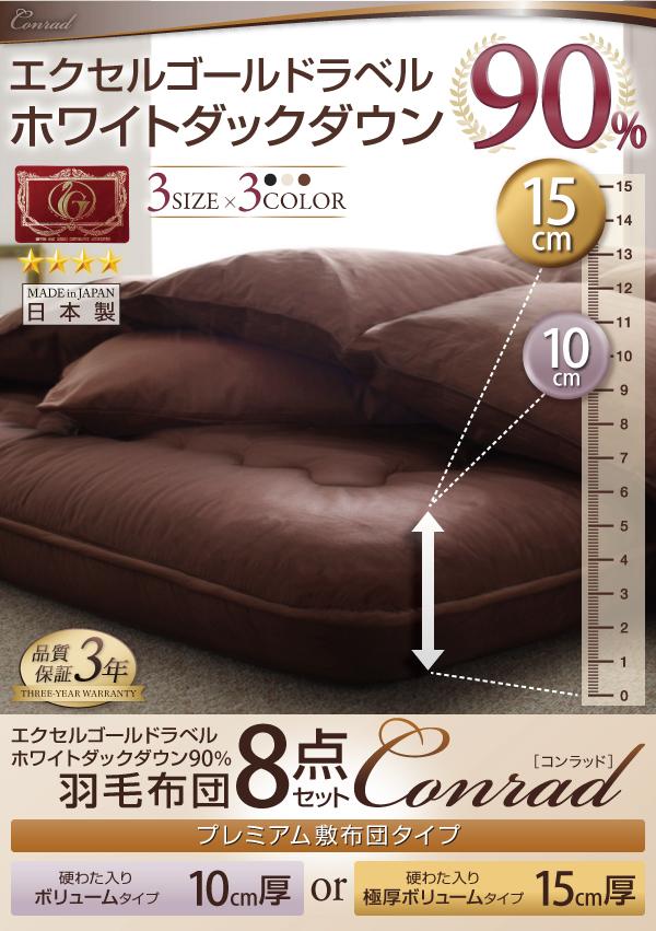 ホワイトダックダウン90%羽毛布団8点セット【Conrad】コンラッド