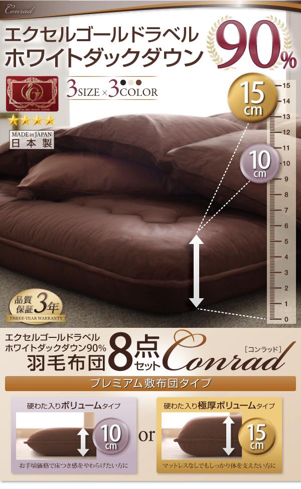 ホワイトダックダウン90%羽毛布団8点セット 【Conrad】コンラッド