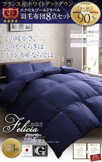 フランス産 エクセルゴールドラベル 羽毛布団8点セットFelicia【フェリシア】