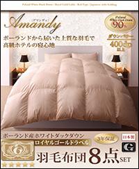 ロイヤルゴールドラベル羽毛布団8点セット 【Amandy】アマンディ