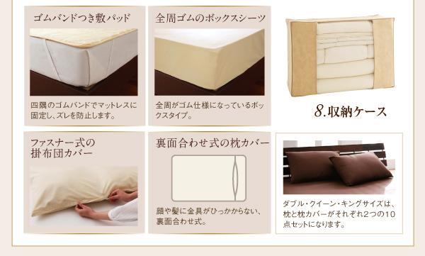 ベッドタイプの特徴