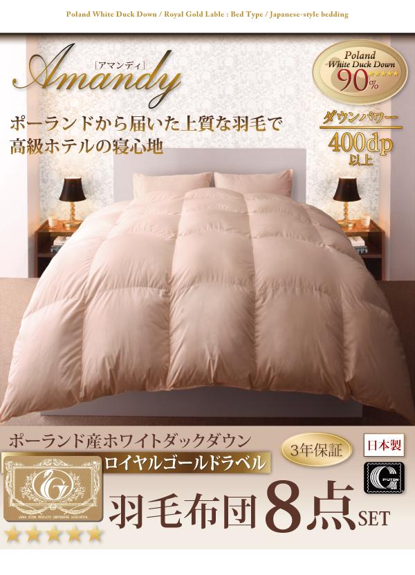 ロイヤルゴールドラベル羽毛布団8点セット 【Amandy】アマンディ ベッドタイプ
