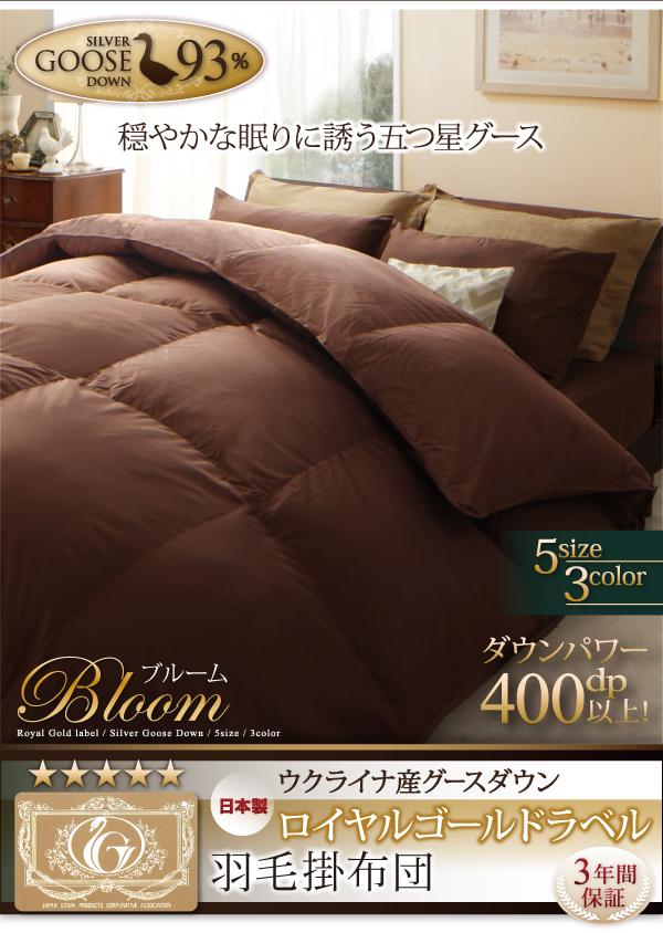 ロイヤルゴールドラベル羽毛掛布団単品 【Bloom】ブルーム