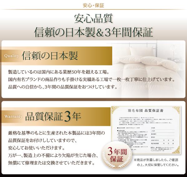 信頼の日本製&3年保証