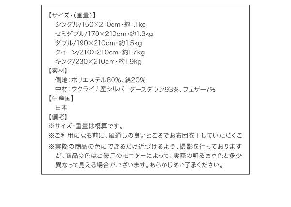 ロイヤルゴールドラベル羽毛掛布団単品 【Bloom】ブルーム詳細