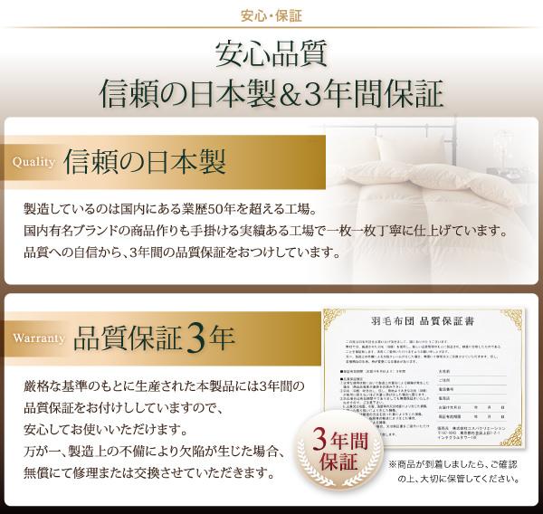 安心の品質、信頼の日本製&3年間保証