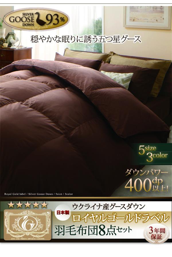 ロイヤルゴールドラベル羽毛布団8点セット【Bloom】ブルーム