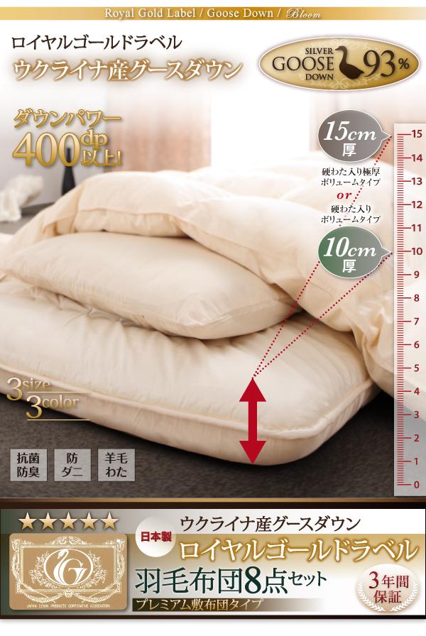 ロイヤルゴールドラベル羽毛布団8点セット 【Bloom】ブルーム