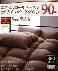 ホワイトダックダウン90%羽毛掛布団【Conrad】コンラッド