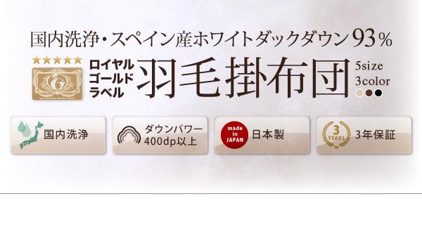 スペイン産ホワイトダックダウン93%ロイヤルゴールドラベル 羽毛掛布団