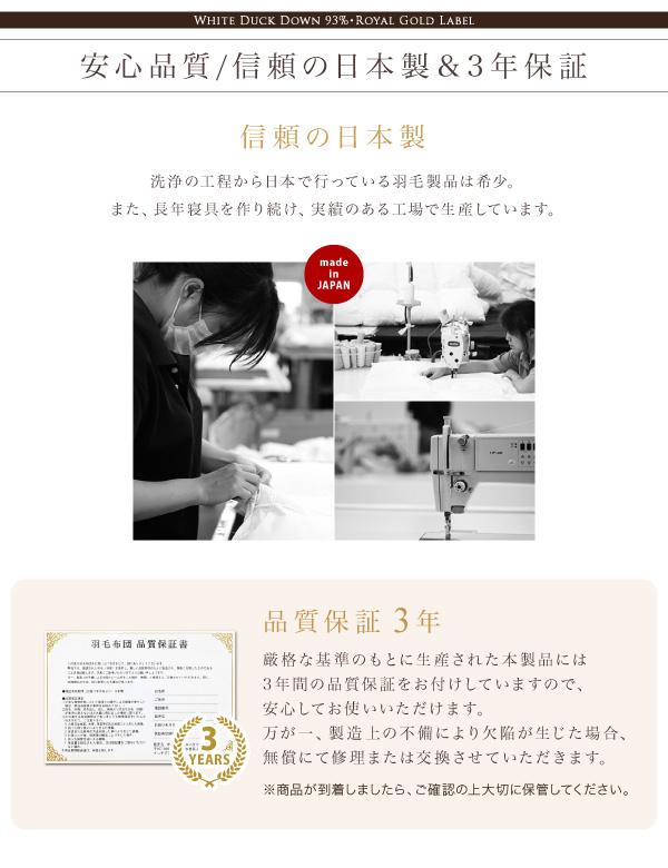 安心品質・信頼の日本製&3年保証