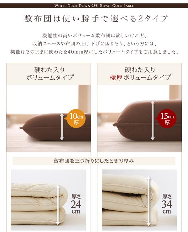 敷布団は使い方で選べる2タイプ