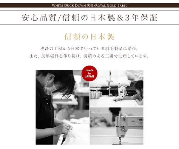 安心品質/信頼の日本製&3年保証