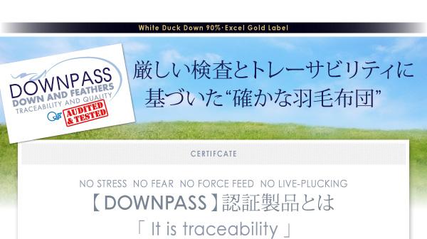 【DOWNPASS】認証商品とは?