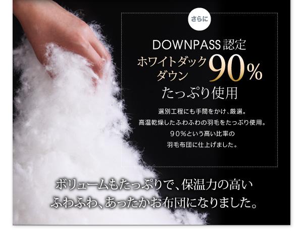 ホワイトダックダウン90%
