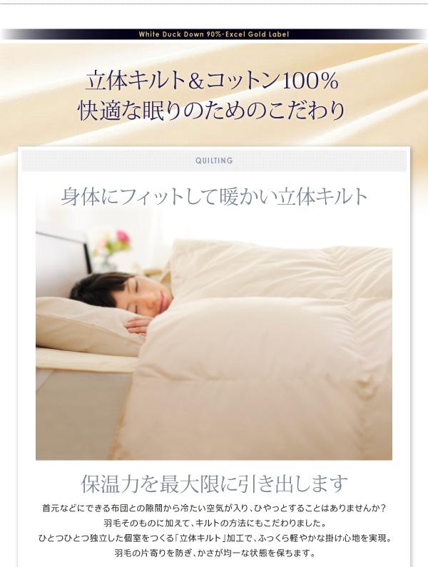 立体キルトとコットン100%で快適な眠り