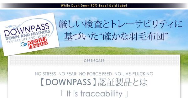 DOWNPASS認証取得