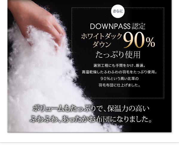 ホワイトダック90%