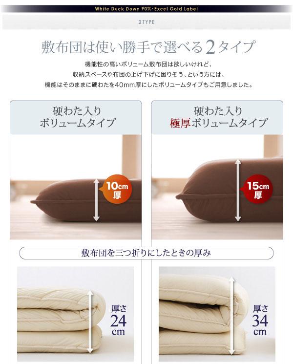 使い方で選べる2タイプの敷布団