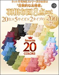 新20色羽根布団セット