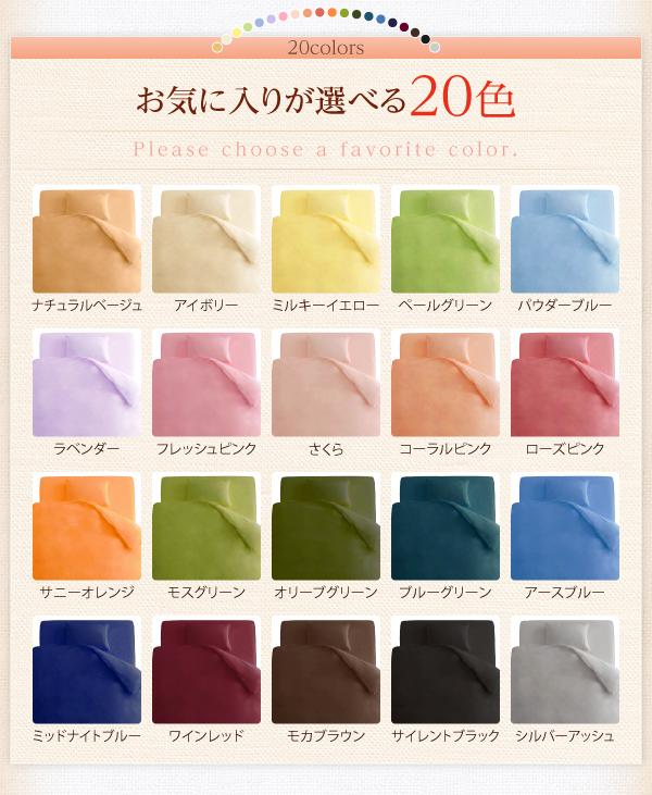 お気に入りが選べる20色