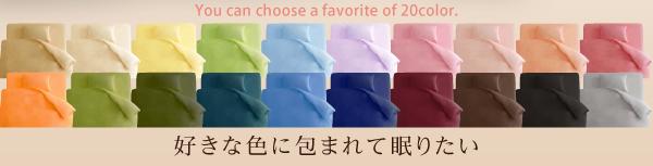 選べる20色