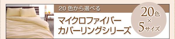 新20色羽根布団8点セット【マイクロファイバータイプ】