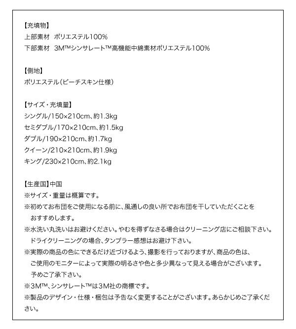 シンサレート入り掛布団詳細
