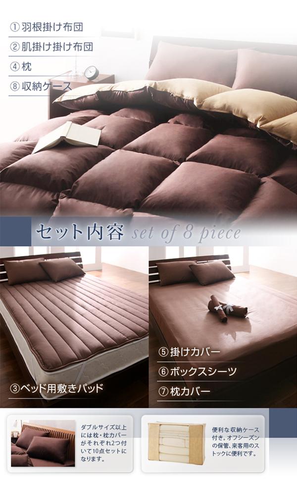 セット内容、羽根掛け布団、肌掛け布団、枕、収納ケース。