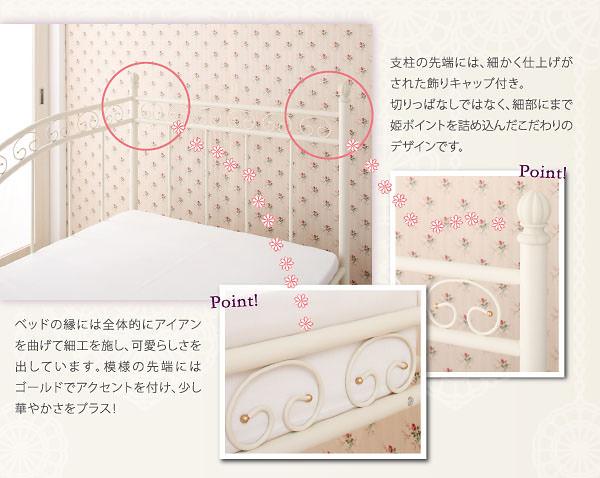 ベッドの縁には全体的にアイアンを曲げて細工を施し、可愛らしさを出しています。