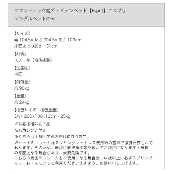 ロマンティック姫系アイアンベッド【Esprit】エスプリ本体詳細