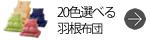 20色寝具シリーズ