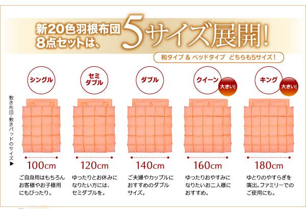 新20色羽根布団8点セットは、新5サイズ展開になりました。