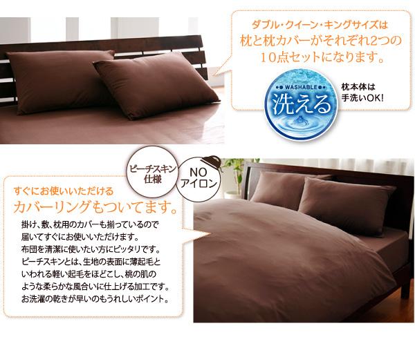 ダブル・クイーンサイズは枕とカバーが2個付きです。